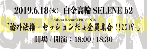 Resistar Records PRESENTS「治外法権-セッションだょ全員集合!!2019-」