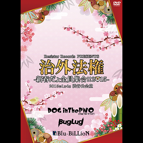 LIVE DVD Resistar Records PRESENTS「治外法権-新春だょ全員集合!!2015-」