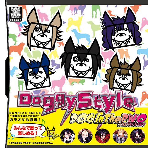 Doggy Style[通常盤]