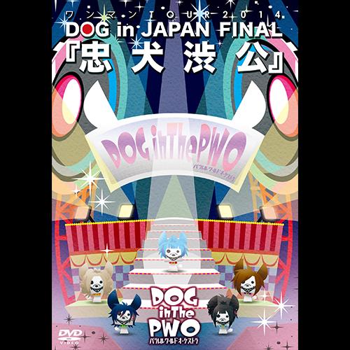 LIVE DVD ワンマンTOUR 2014 DOG in JAPAN FINAL『忠犬渋公』【初回限定超特盛盤】