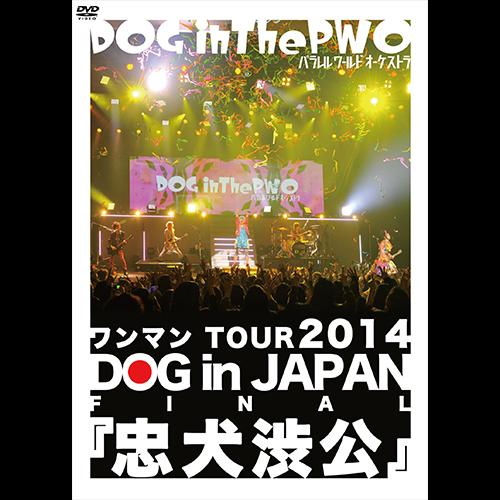 LIVE DVD ワンマンTOUR 2014 DOG in JAPAN FINAL『忠犬渋公』【通常盤】