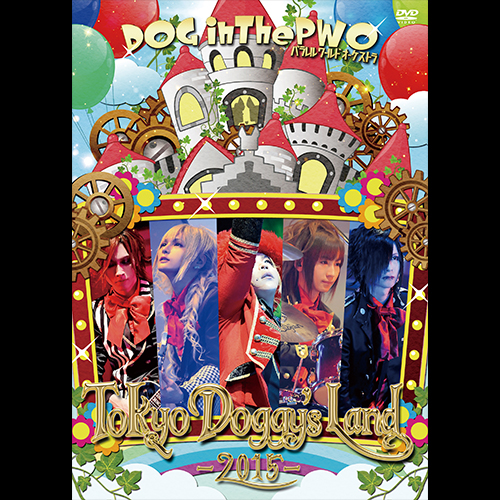 2016.4.27 RELEASE LIVE DVD『Tokyo Doggy's Land -2015-』【通常盤】