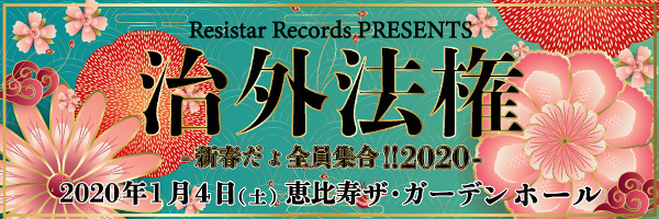 Resistar Records PRESENTS「治外法権-新春だょ全員集合!!2020-」