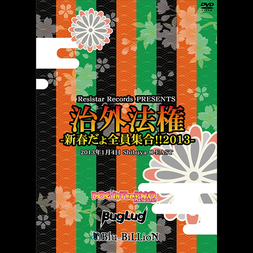Resistar Records PRESENTS 「治外法権-新春だょ全員集合!!2013-」