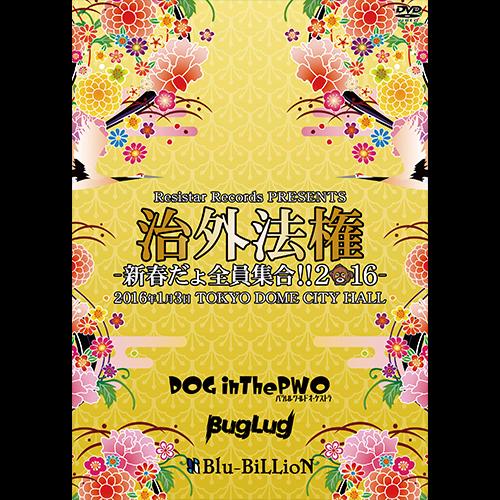 LIVE DVD Resistar Records PRESENTS「治外法権-新春だょ全員集合!!2016-」
