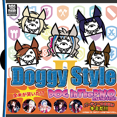 Doggy StyleⅡ [通常盤]