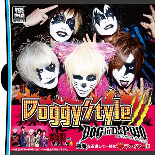 Doggy StyleⅢ [初回盤A]