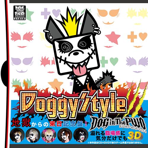 Doggy StyleⅢ [初回盤B]