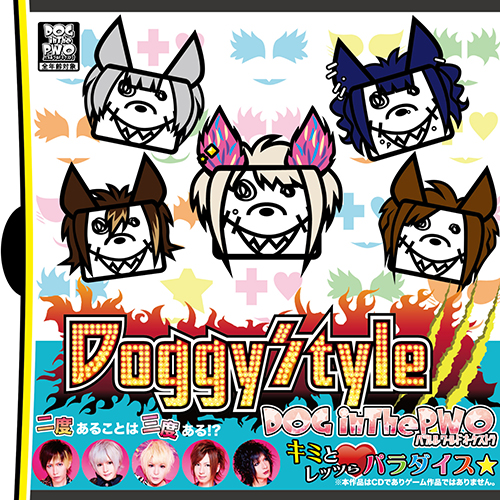 Doggy StyleⅢ [通常盤]