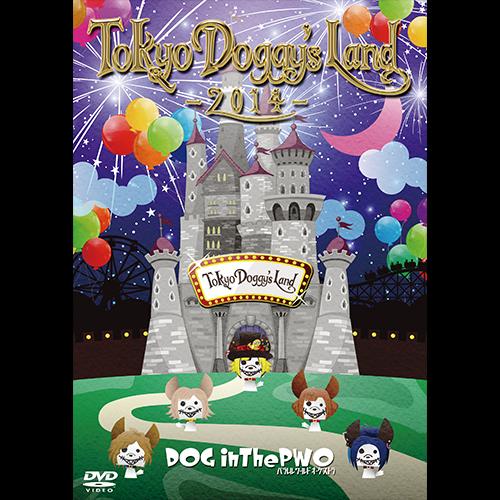LIVE DVD『Tokyo Doggy's Land -2014-』【初回限定超最幸盤】