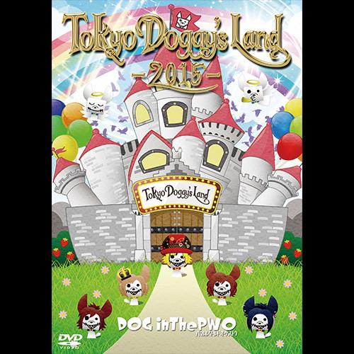 LIVE DVD『Tokyo Doggy's Land -2015-』【初回限定超最幸盤】
