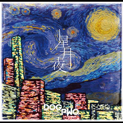 『星月夜』[初回盤A]