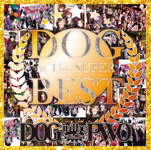 DOG inTheSUPER BEST【通常盤】